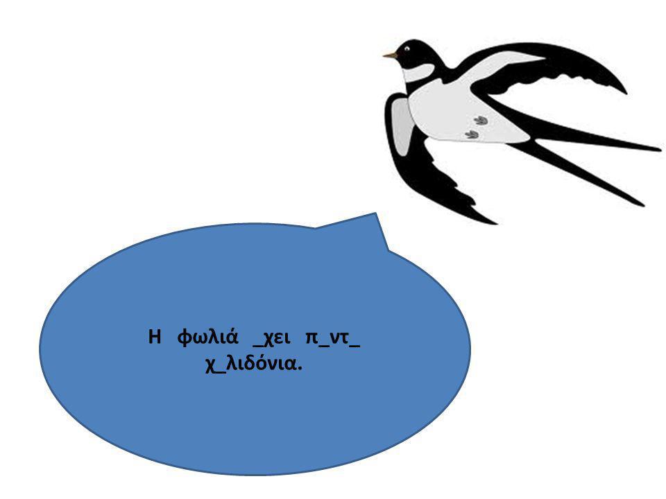 Η φωλιά _χει π_ντ_ χ_λιδόνια.