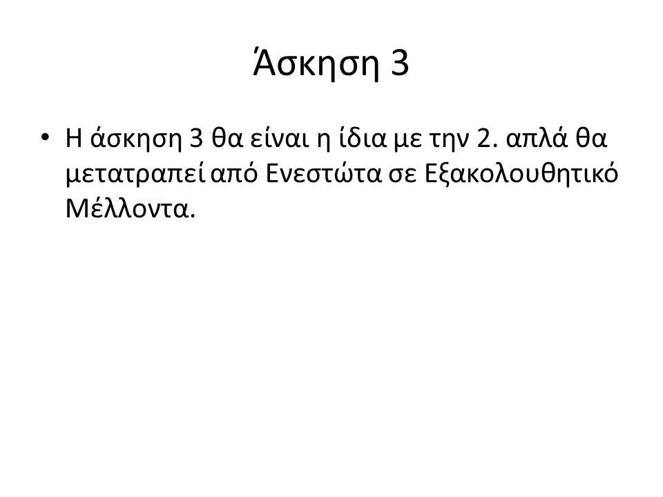 Άσκηση 3 Η άσκηση 3 θα είναι η ίδια με την 2.