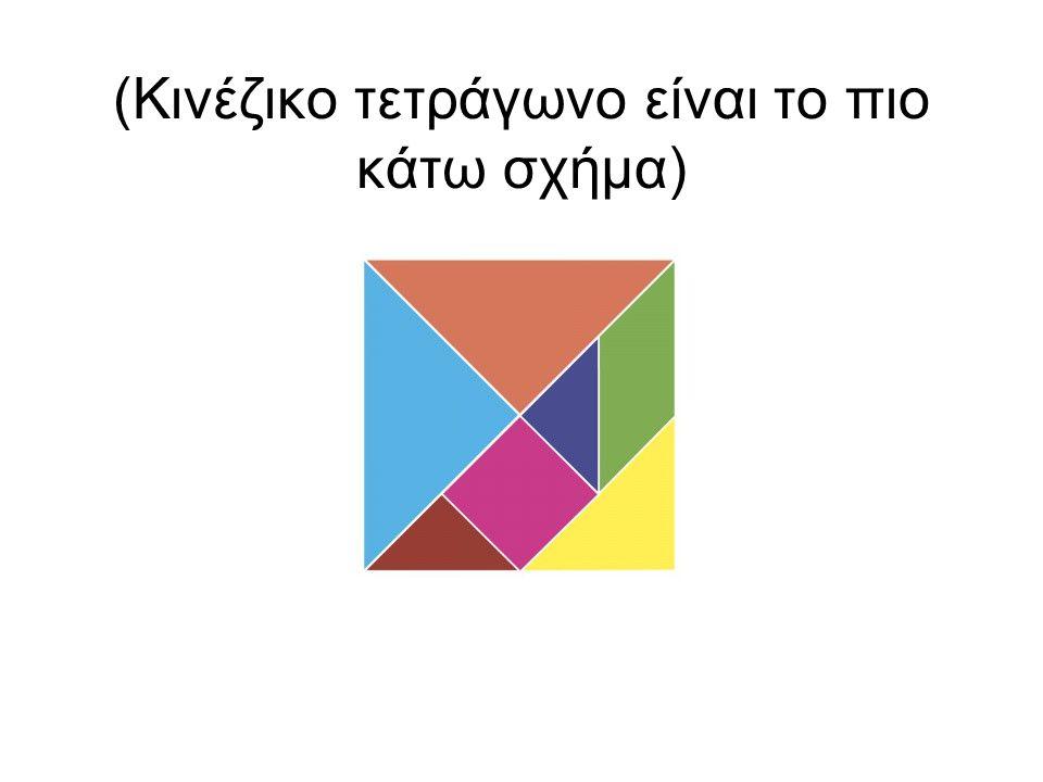 (Κινέζικο τετράγωνο είναι το πιο κάτω σχήμα)