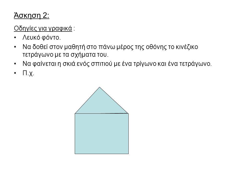 Άσκηση 2: Οδηγίες για γραφικά : Λευκό φόντο.