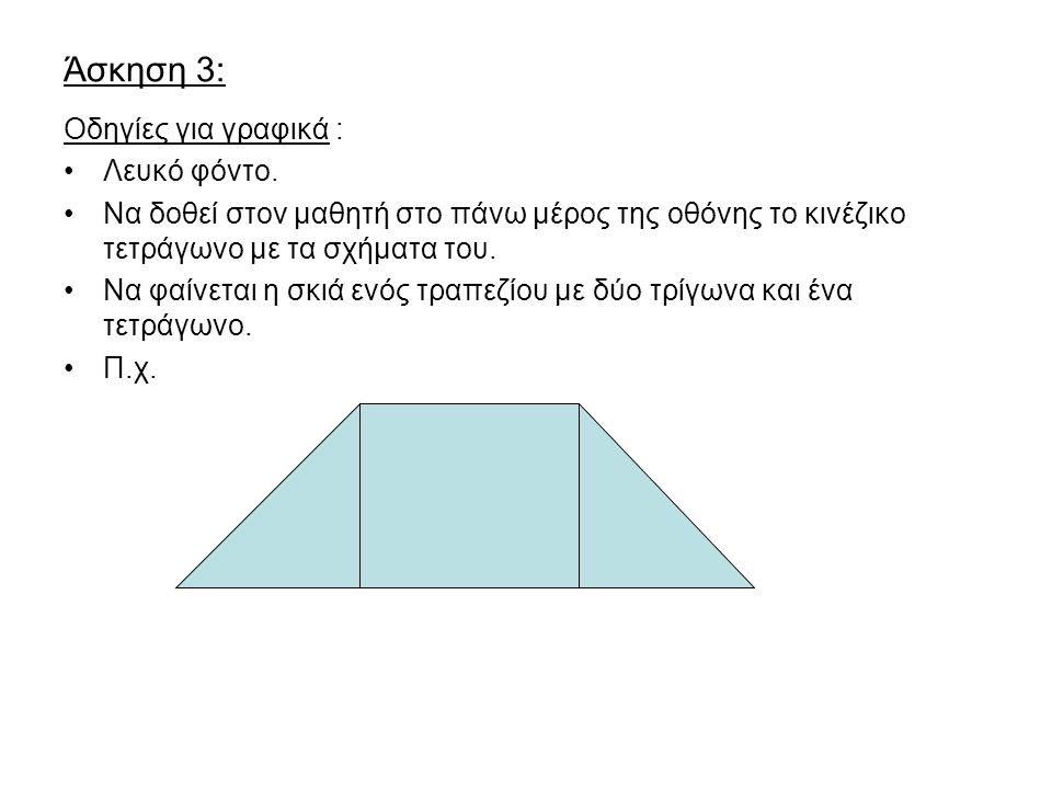 Άσκηση 3: Οδηγίες για γραφικά : Λευκό φόντο.