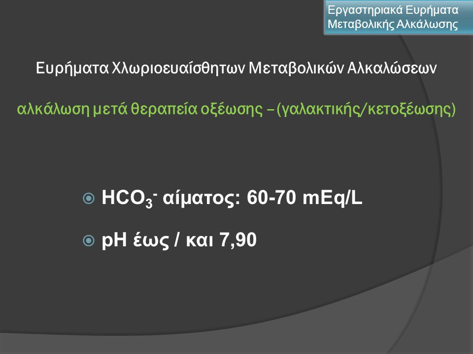 HCO3- αίματος: 60-70 mEq/L pH έως / και 7,90