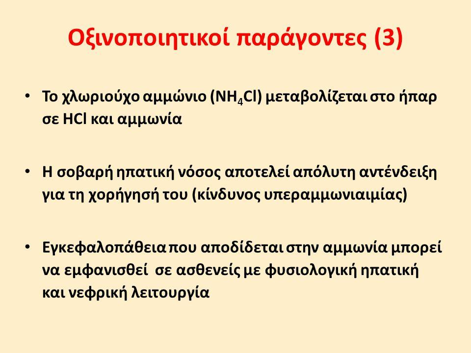 Οξινοποιητικοί παράγοντες (3)