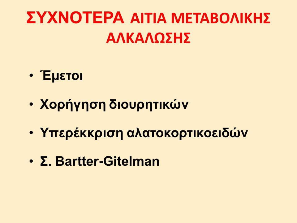 ΣΥΧΝΟΤΕΡΑ ΑΙΤΙΑ ΜΕΤΑΒΟΛΙΚΗΣ ΑΛΚΑΛΩΣΗΣ