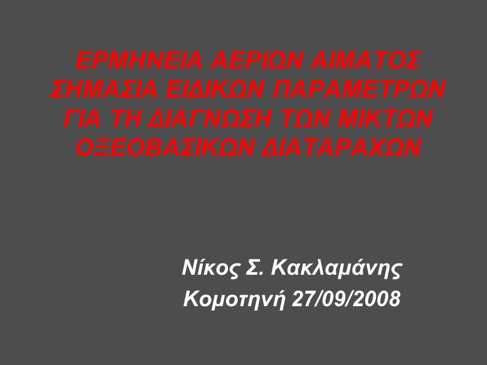 Νίκος Σ. Κακλαμάνης Κομοτηνή 27/09/2008