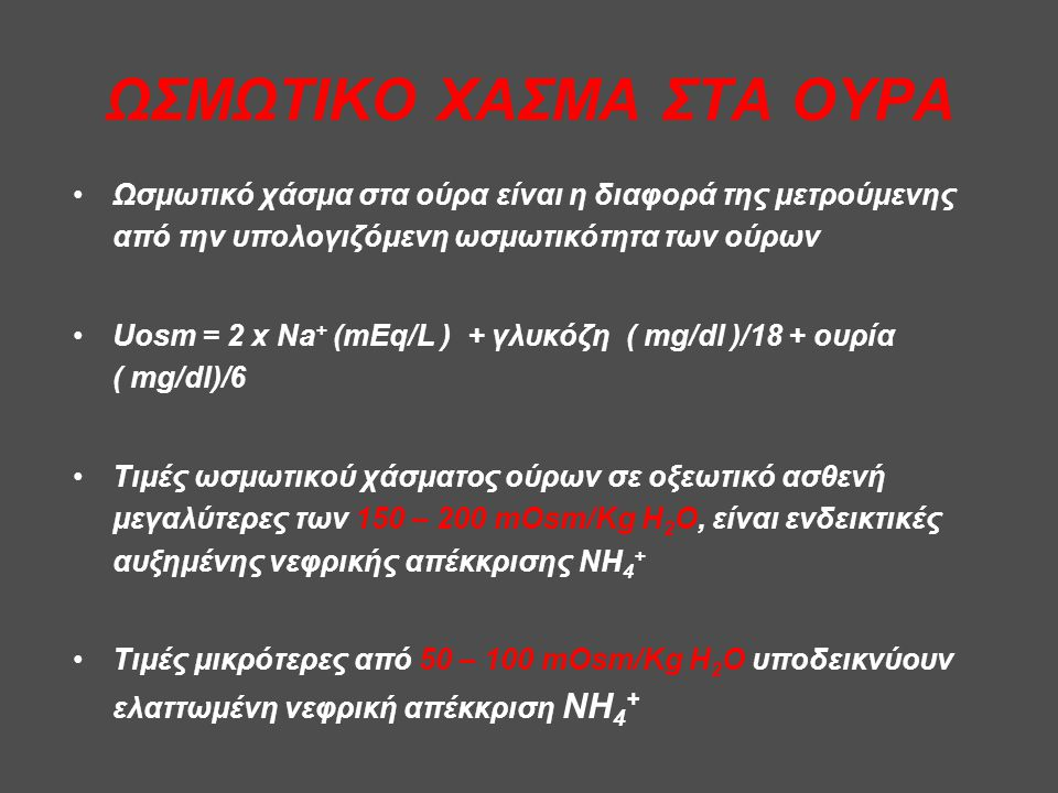 ΩΣΜΩΤΙΚΟ ΧΑΣΜΑ ΣΤΑ ΟΥΡΑ