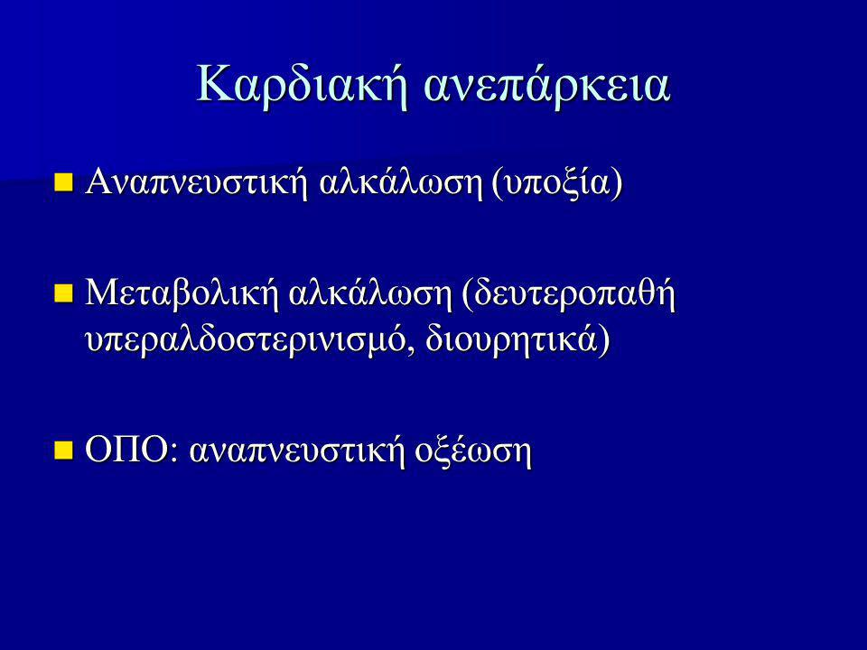 Καρδιακή ανεπάρκεια Αναπνευστική αλκάλωση (υποξία)