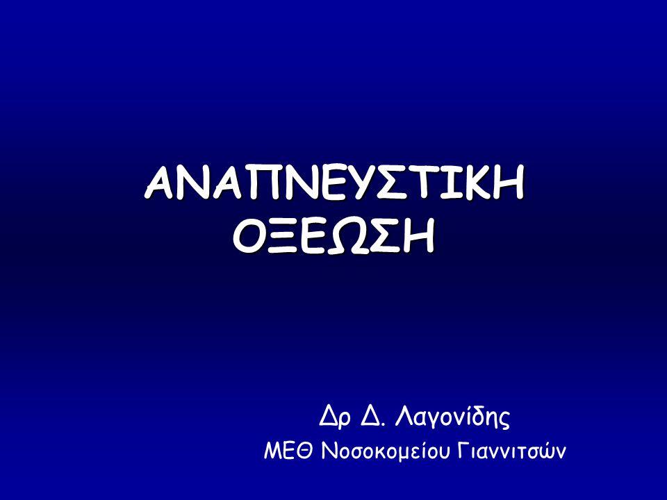 Δρ Δ. Λαγονίδης ΜΕΘ Νοσοκομείου Γιαννιτσών