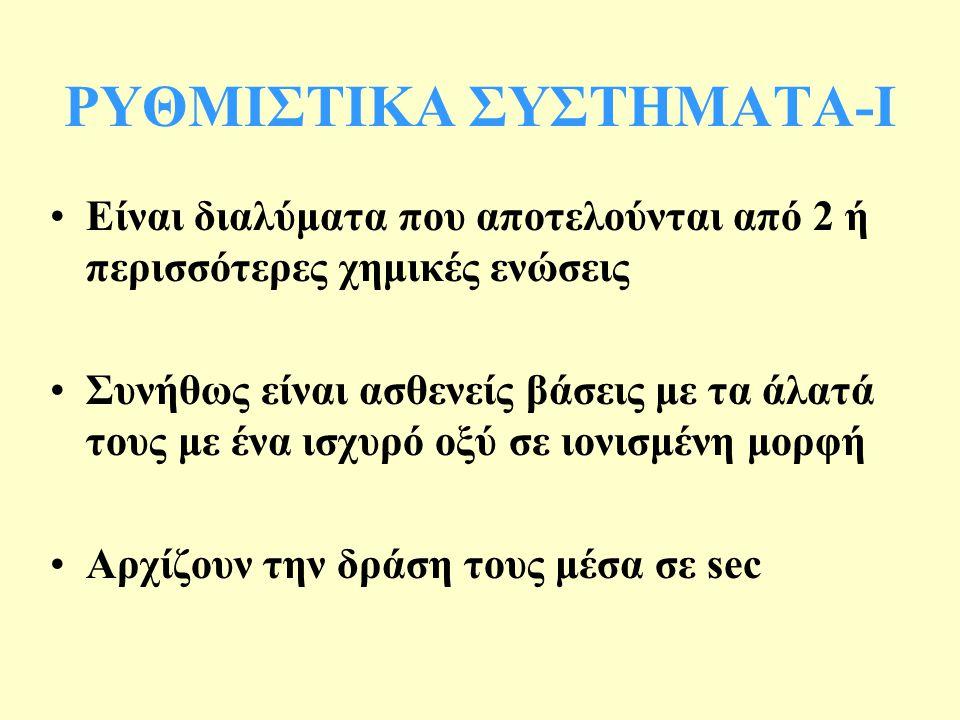 ΡΥΘΜΙΣΤΙΚΑ ΣΥΣΤΗΜΑΤΑ-Ι