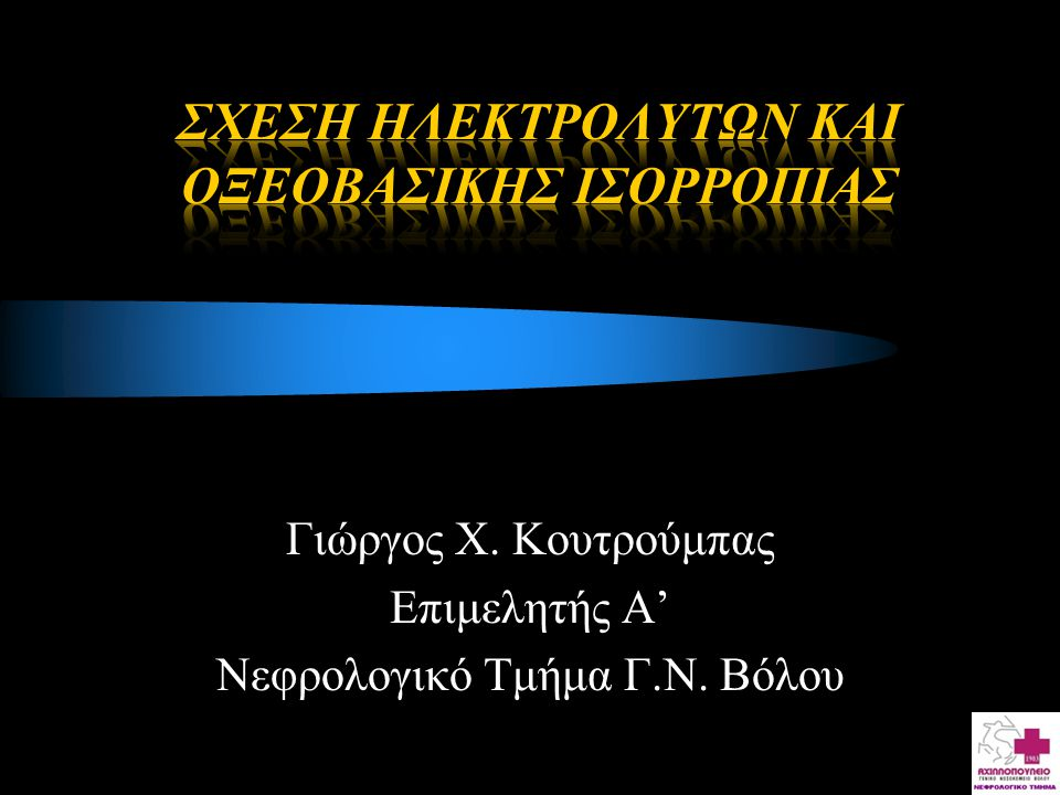 ΣΧΕΣΗ ΗΛΕΚΤΡΟΛΥΤΩΝ ΚΑΙ ΟΞΕΟΒΑΣΙΚΗΣ ΙΣΟΡΡΟΠΙΑΣ