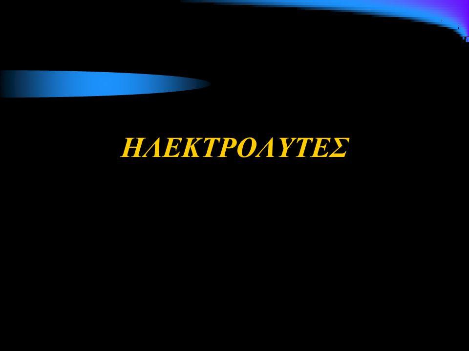 ΗΛΕΚΤΡΟΛΥΤΕΣ
