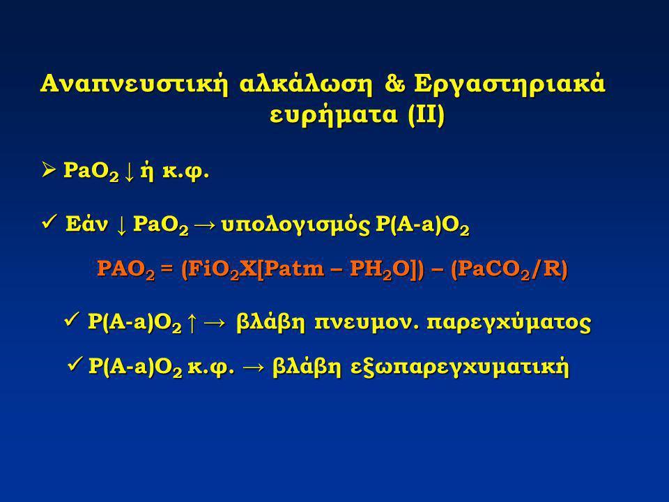 Αναπνευστική αλκάλωση & Εργαστηριακά ευρήματα (ΙΙ)  PaO2 ↓ ή κ. φ