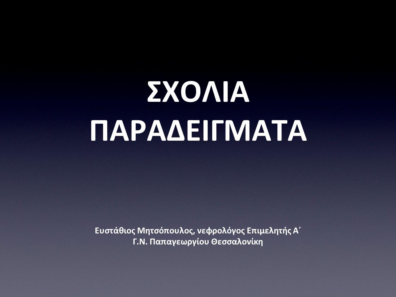 ΣΧΟΛΙΑ ΠΑΡΑΔΕΙΓΜΑΤΑ Ευστάθιος Μητσόπουλος, νεφρολόγος Επιμελητής Α΄