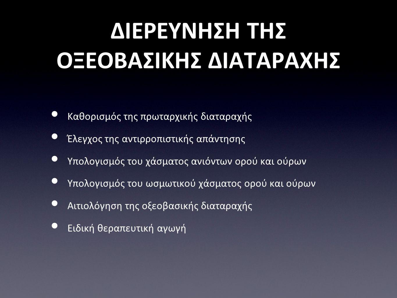 ΔΙΕΡΕΥΝΗΣΗ ΤΗΣ ΟΞΕΟΒΑΣΙΚΗΣ ΔΙΑΤΑΡΑΧΗΣ