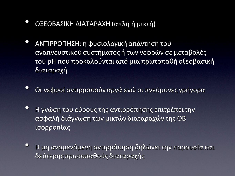 ΟΞΕΟΒΑΣΙΚΗ ΔΙΑΤΑΡΑΧΗ (απλή ή μικτή)
