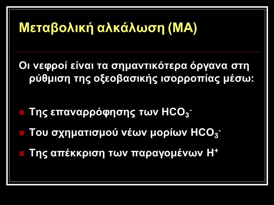 Μεταβολική αλκάλωση (ΜΑ)