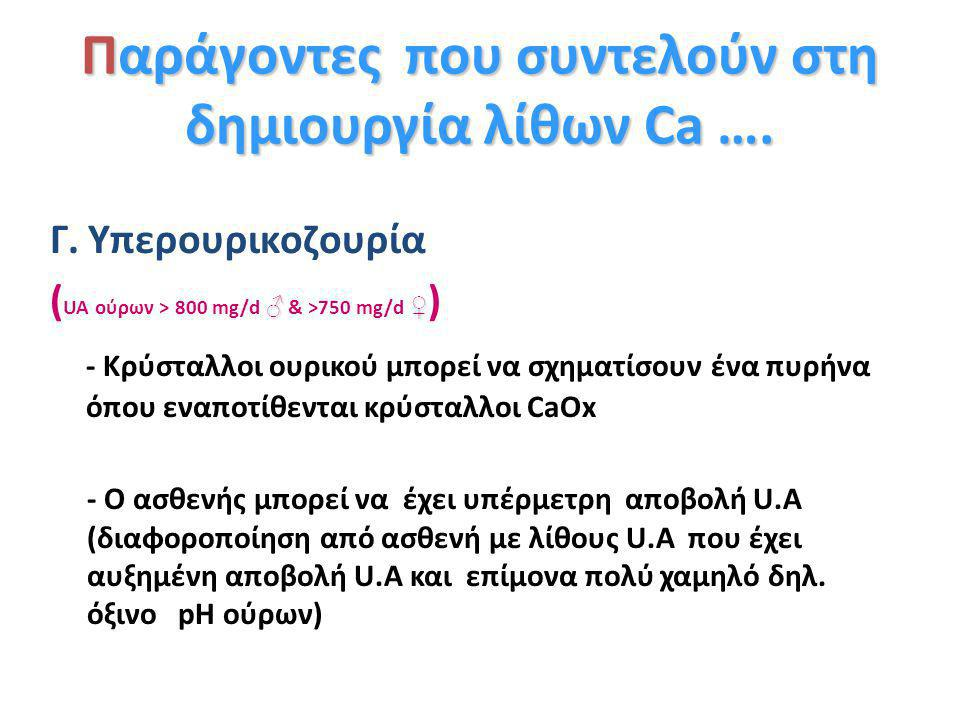 Παράγοντες που συντελούν στη δημιουργία λίθων Ca ….