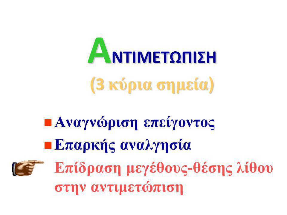 ANΤΙΜΕΤΩΠΙΣΗ (3 κύρια σημεία)