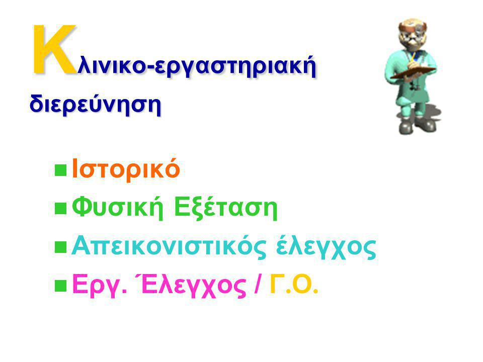 Κλινικο-εργαστηριακή διερεύνηση