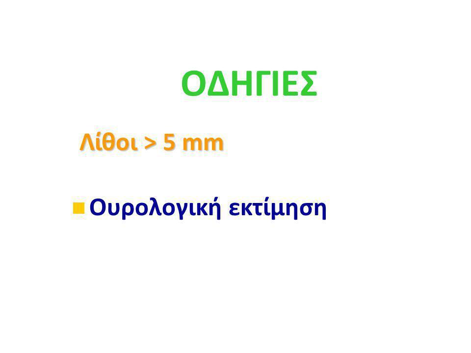 ΟΔΗΓΙΕΣ Λίθοι > 5 mm Ουρολογική εκτίμηση