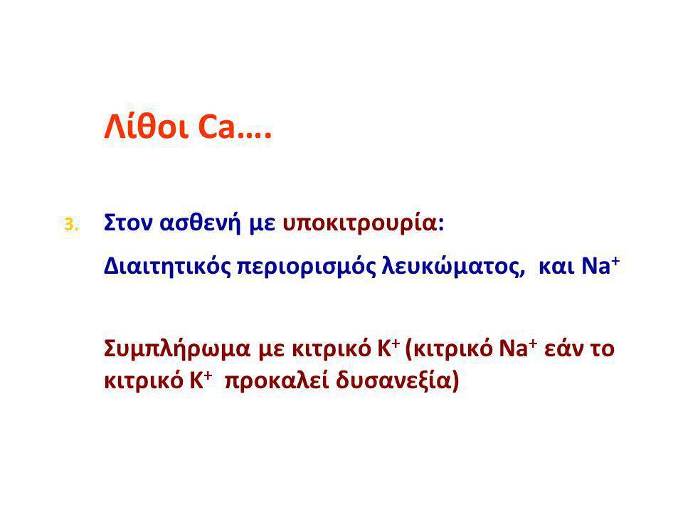 Λίθοι Ca…. Διαιτητικός περιορισμός λευκώματος, και Na+