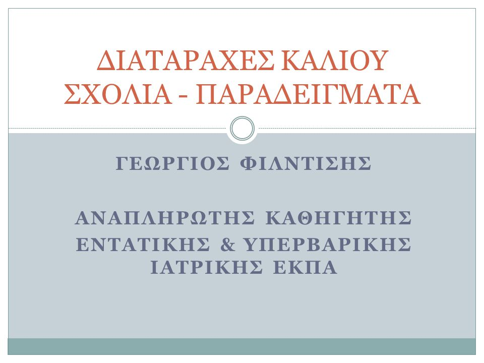 ΔΙΑΤΑΡΑΧΕΣ ΚΑΛΙΟΥ ΣΧΟΛΙΑ - ΠΑΡΑΔΕΙΓΜΑΤΑ