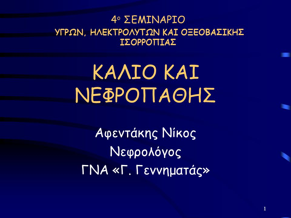 Αφεντάκης Νίκος Νεφρολόγος ΓΝΑ «Γ. Γεννηματάς»