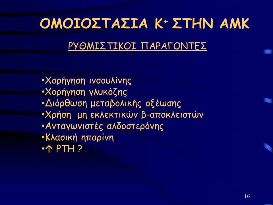 ΟΜΟΙΟΣΤΑΣΙΑ Κ+ ΣΤΗΝ ΑΜΚ