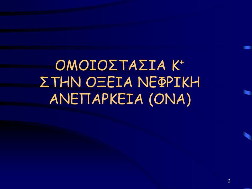 ΟΜΟΙΟΣΤΑΣΙΑ Κ+ ΣΤΗΝ ΟΞΕΙΑ ΝΕΦΡΙΚΗ ΑΝΕΠΑΡΚΕΙΑ (ΟΝΑ)