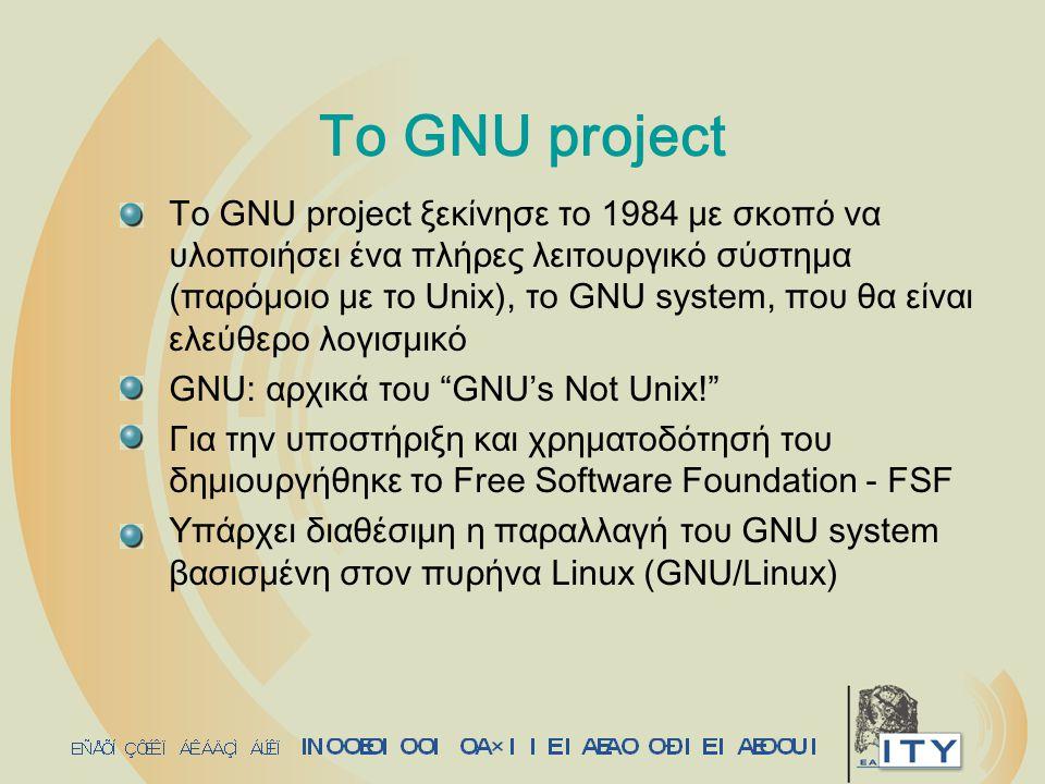 Το GNU project