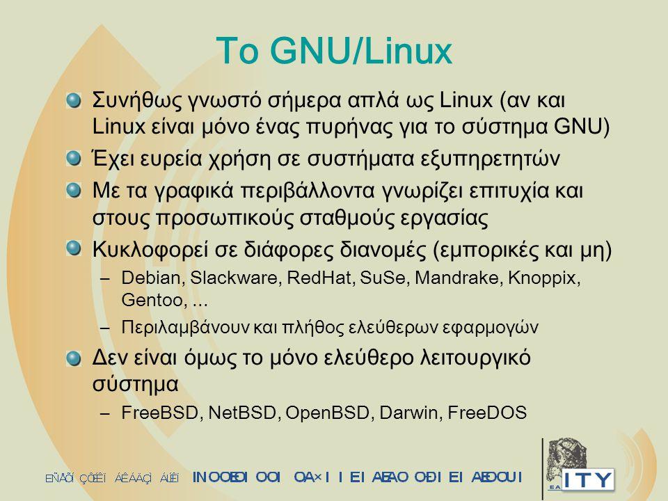 Το GNU/Linux Συνήθως γνωστό σήμερα απλά ως Linux (αν και Linux είναι μόνο ένας πυρήνας για το σύστημα GNU)