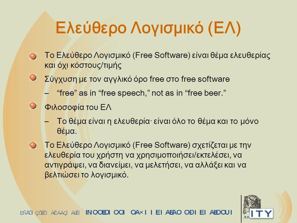 Ελεύθερο Λογισμικό (ΕΛ)