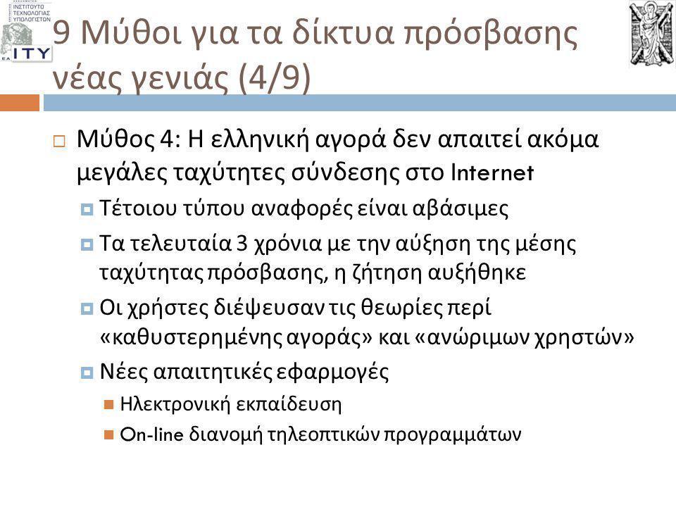 9 Μύθοι για τα δίκτυα πρόσβασης νέας γενιάς (4/9)