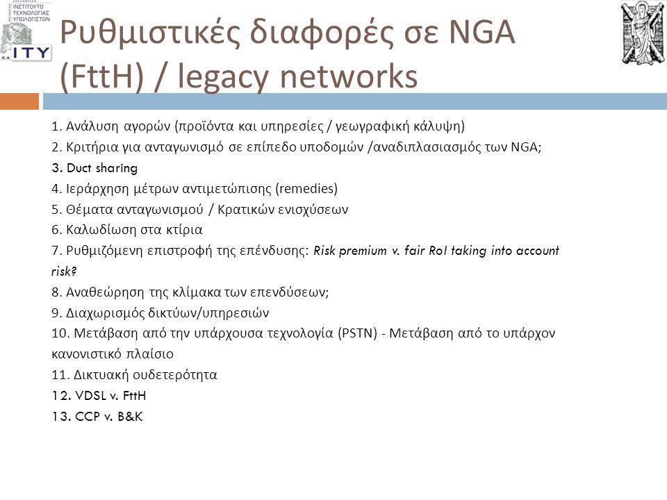 Ρυθμιστικές διαφορές σε NGA (FttH) / legacy networks