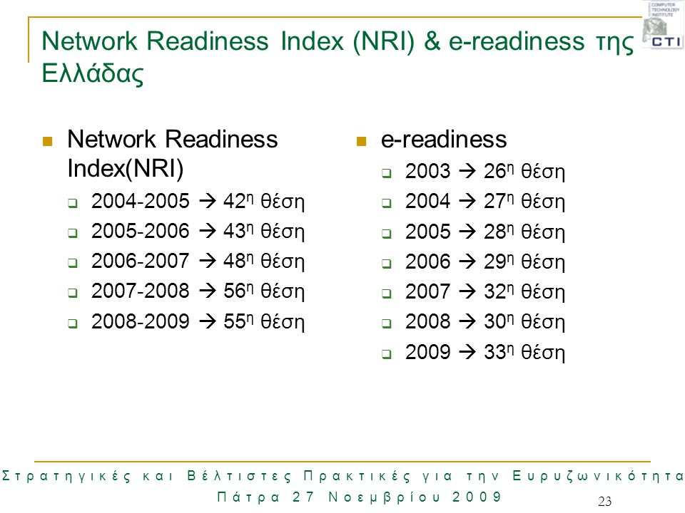 Network Readiness Index (NRI) & e-readiness της Ελλάδας