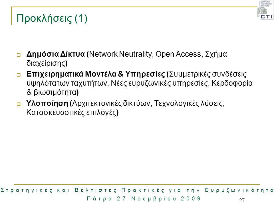 Προκλήσεις (1) Δημόσια Δίκτυα (Network Neutrality, Open Access, Σχήμα διαχείρισης)