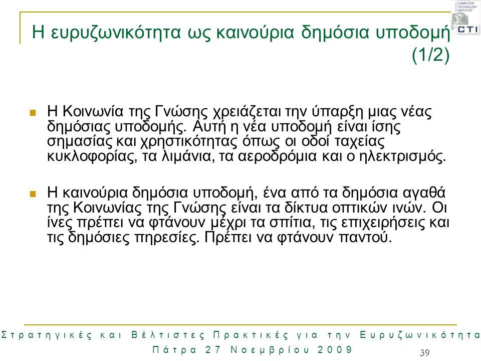 Η ευρυζωνικότητα ως καινούρια δημόσια υποδομή (1/2)