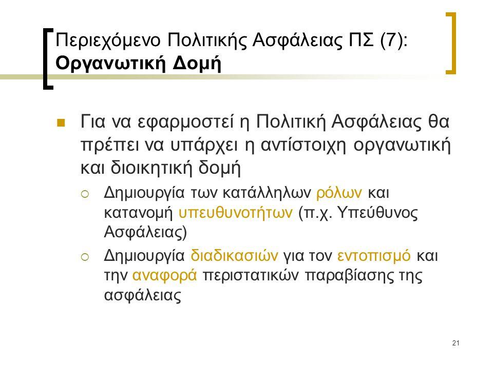 Περιεχόμενο Πολιτικής Ασφάλειας ΠΣ (7): Οργανωτική Δομή