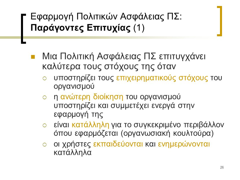 Εφαρμογή Πολιτικών Ασφάλειας ΠΣ: Παράγοντες Επιτυχίας (1)