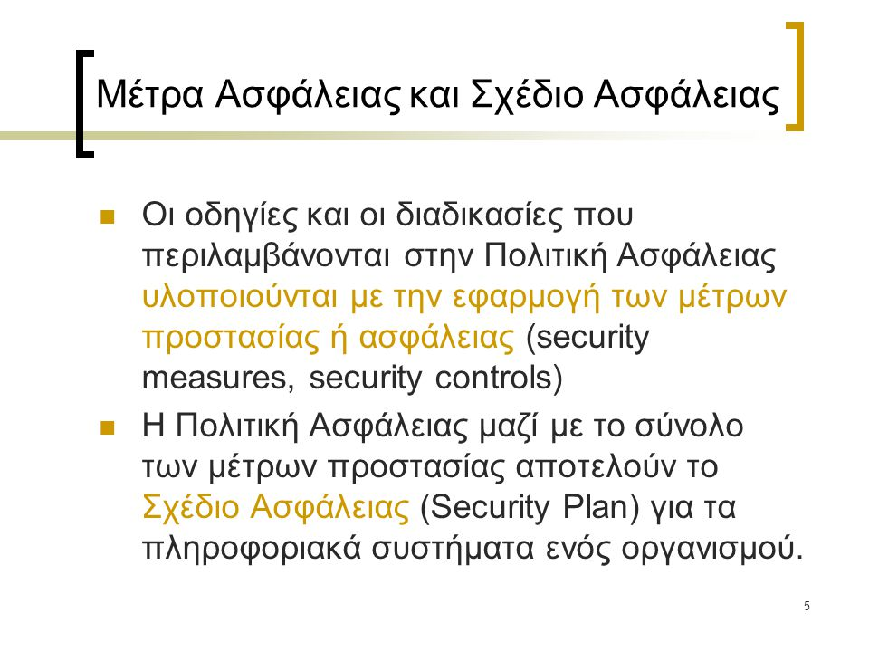 Μέτρα Aσφάλειας και Σχέδιο Ασφάλειας