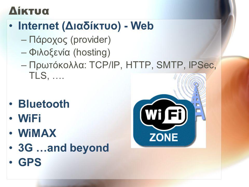 Internet (Διαδίκτυο) - Web