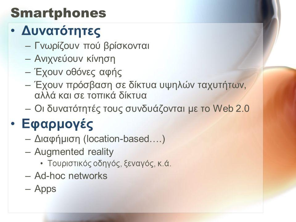 Smartphones Δυνατότητες Εφαρμογές Γνωρίζουν πού βρίσκονται