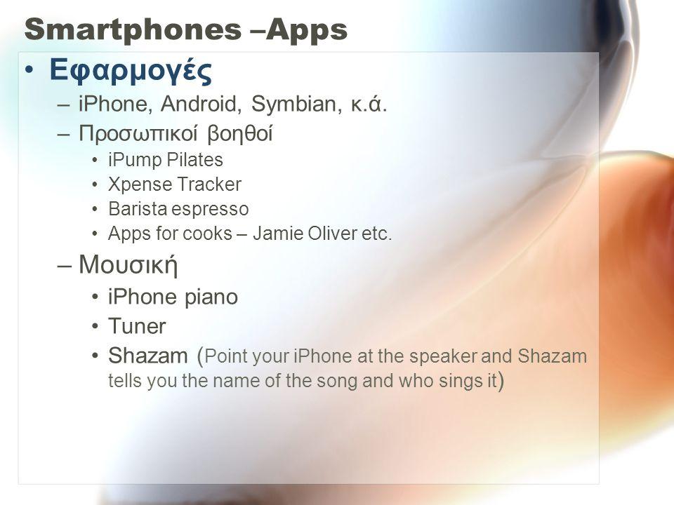 Smartphones –Apps Εφαρμογές Μουσική iPhone, Android, Symbian, κ.ά.