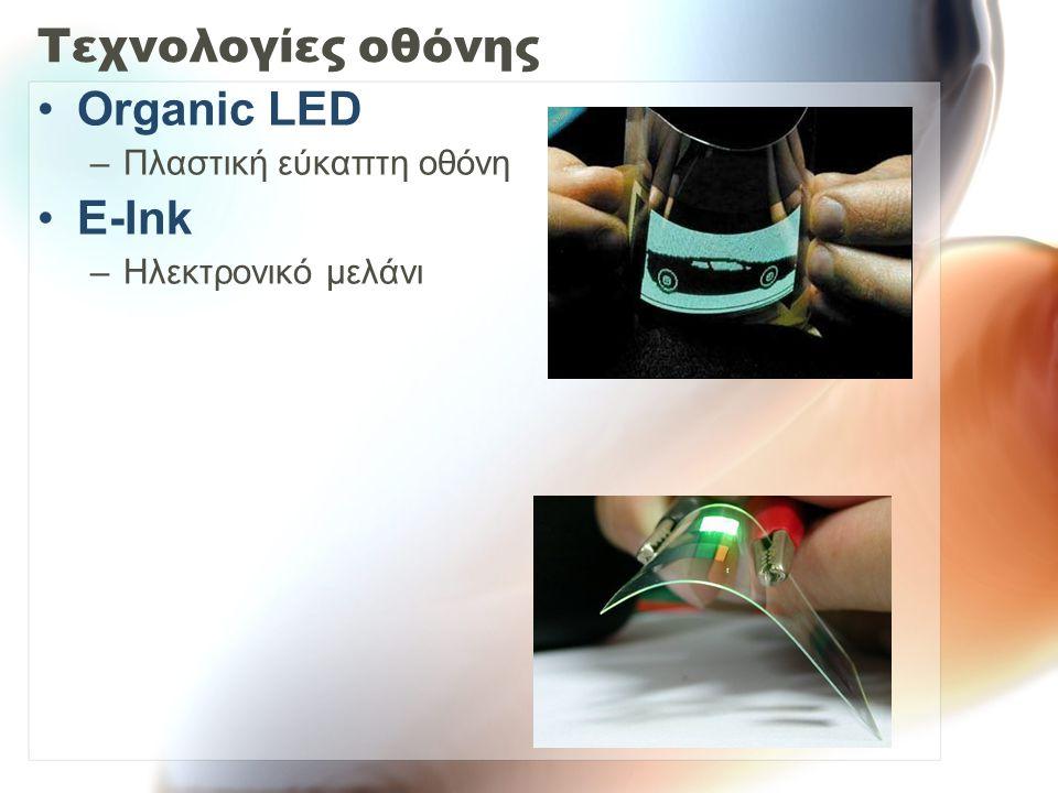 Τεχνολογίες οθόνης Organic LED E-Ink Πλαστική εύκαπτη οθόνη