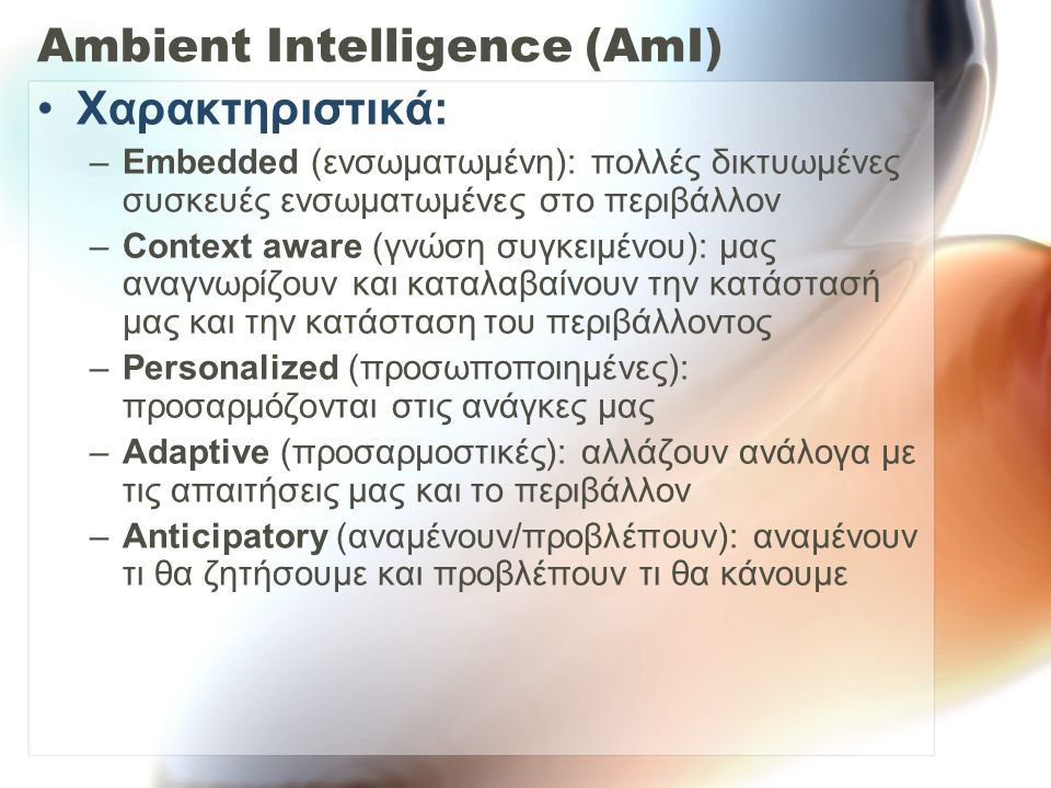 Ambient Intelligence (AmI)
