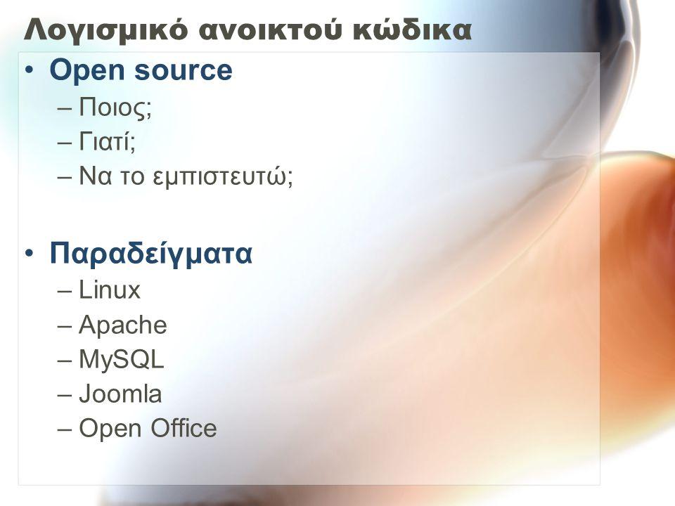 Λογισμικό ανοικτού κώδικα
