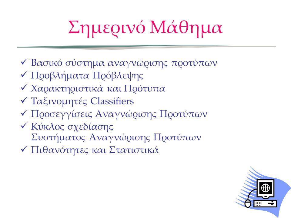 Σημερινό Μάθημα Βασικό σύστημα αναγνώρισης προτύπων