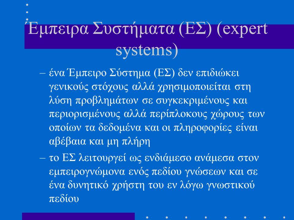 Έμπειρα Συστήματα (EΣ) (expert systems)
