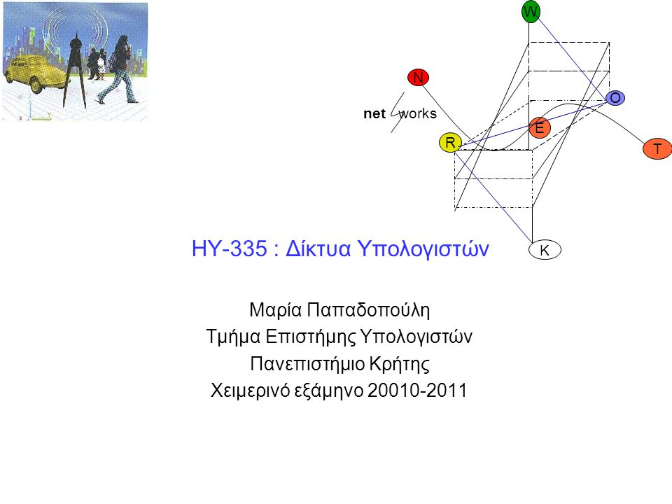 HY-335 : Δίκτυα Υπολογιστών