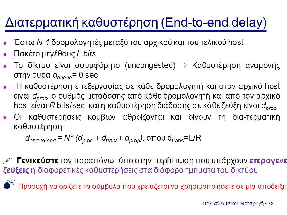Διατερματική καθυστέρηση (End-to-end delay)